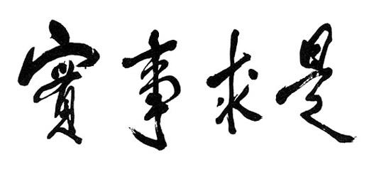 덩샤오핑(등소평, 鄧小平)의 글씨