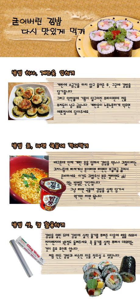 굳은 김밥 맛있게 먹는 방법
